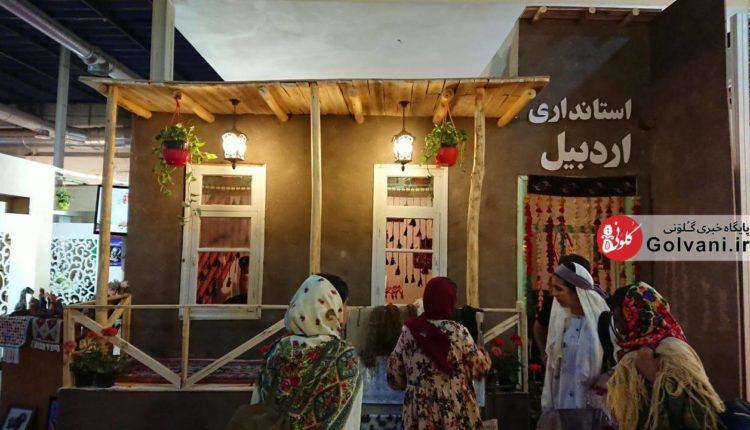 چهارمین نمایشگاه توانمندی های روستائیان و عشایر در تهران برگزار شد
