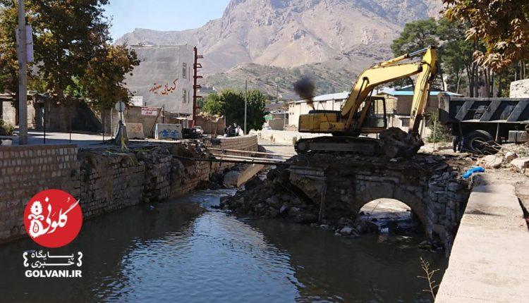 نظرتان درباره تخریب پل ۹۴ ساله بهداری خرمآباد چیست؟