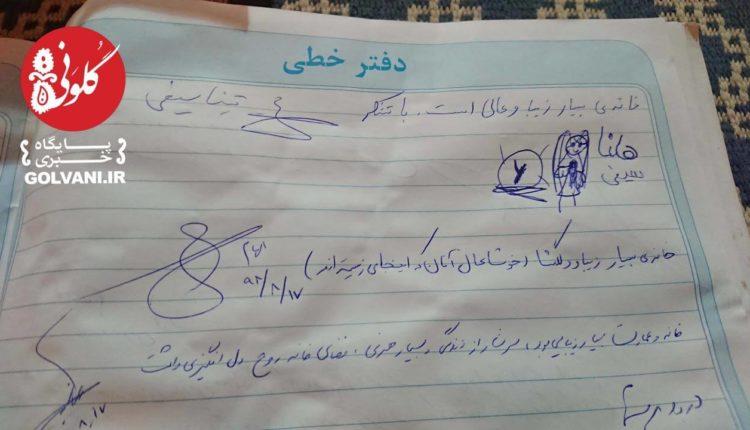نوشتههای مردم درباره خانه تاریخی کاشان