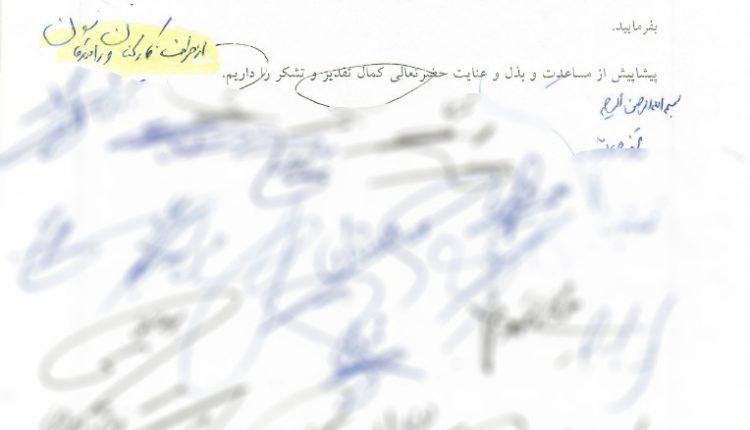 دعوت از رئیس سازمان تبلیغات اسلامی