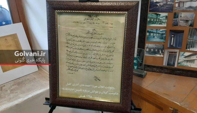 مراسم افتتاحیه نمایشگاه اسناد تاریخی رشت در خانه میرزاکوچک