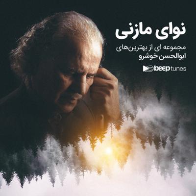 آلبوم نوای مازنی اثری از ابوالحسن خوشرو را با بهترین کیفیت بشنوید و دانلود کنید