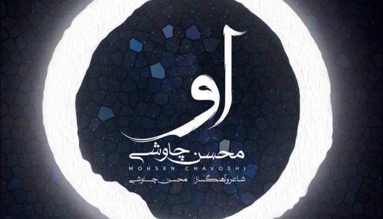 آهنگ او اثری از محسن چاوشی را با بهترین کیفیت بشنوید و دانلود کنید