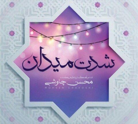 آهنگ شدت میدان اثری از محسن چاوشی را بشنوید و دانلود کنید