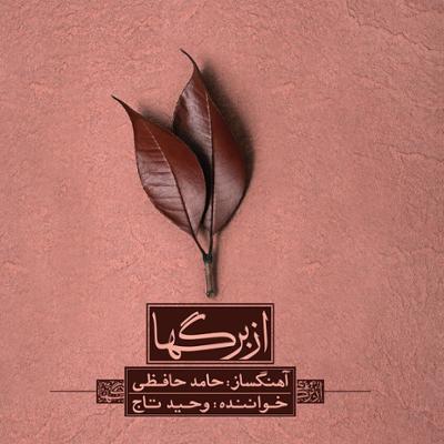 آلبوم از برگها اثری از وحید تاج را با بهترین کیفیت بشنوید و دانلود کنید