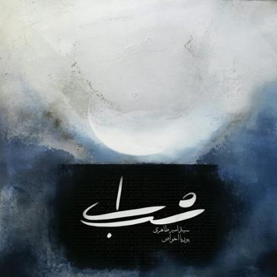 آلبوم ای شب اثری از سیدامیر طاهری و پوریا اخواص را بشنوید و دانلود کنید