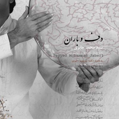 آلبوم دف و باران اثری از سید محمد جابری و بهروز رضوی را بشنوید و دانلود کنید