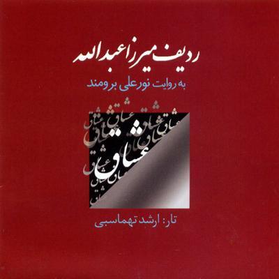 آلبوم ردیف میرزاعبدالله اثری از ارشد تهماسبی را با بهترین کیفیت بشنوید و دانلود کنید