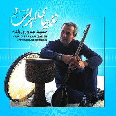 آلبوم نغمه های ایرانی اثری از حمید سروری زاده را بشنوید و به راحتی دانلود کنید