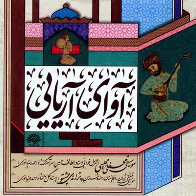 آلبوم آوای آریایی اثری از احمدرضا نوری، الطاف حسین سرآهنگ و گل زمان را بشنوید و دانلود کنید