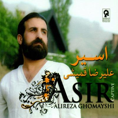 آلبوم اسیر اثری از علیرضا قمیشی را با بالاترین کیفیت بشنوید و دانلود کنید