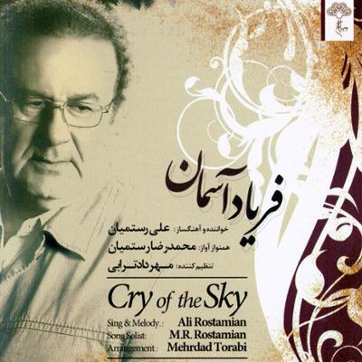 آلبوم فریاد آسمان اثری از علی رستمیان را با بهترین کیفیت بشنوید و دانلود کنید