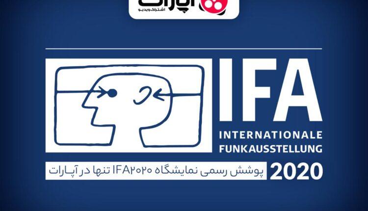 نمایشگاه IFA را در آپارات ببینید