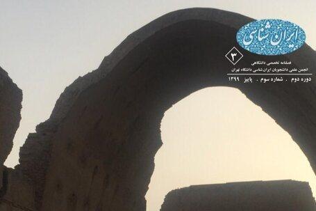 فصلنامه ایران شناسی منتشر شد