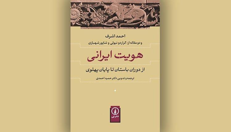 کتاب هویت ایرانی منبعی معتبر است