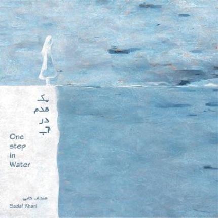 دانلود آلبوم یک قدم در آب اثری از صدف خانی