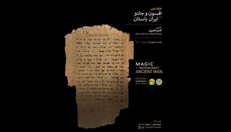 افسون و جادو در ایران باستان