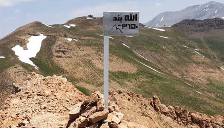 صعود قله الله بند از کدام مسیر اتفاق میافتد؟