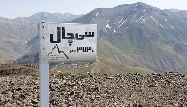 دسترسی قله سی چال و شناخت مسیر صعود