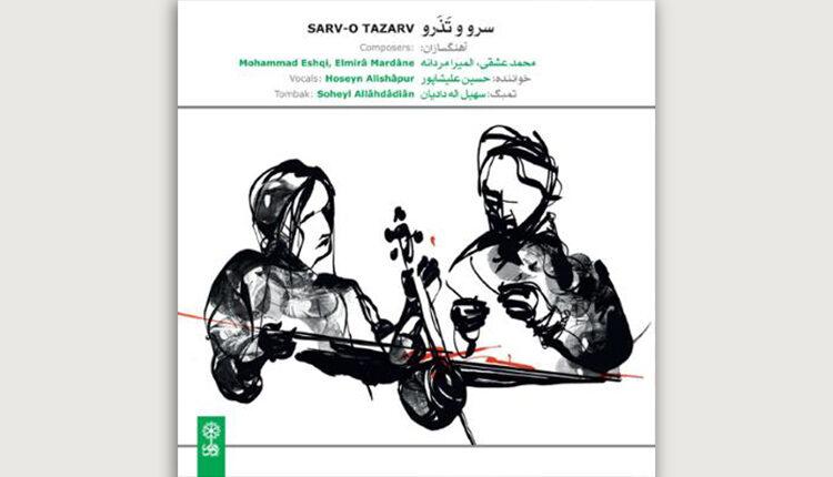 آلبوم سرو و تذرو را با صدای حسین علیشاپور بشنوید