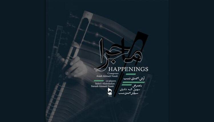 دانلود آلبوم ماجرا اثری بی کلام با نوازندگی سه هنرمند