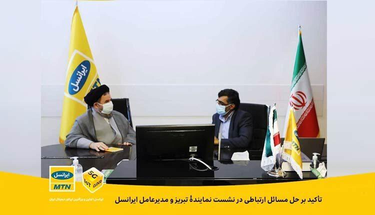تاکید بر حل مسائل ارتباطی در نشست نماینده تبریز و مدیرعامل ایرانسل