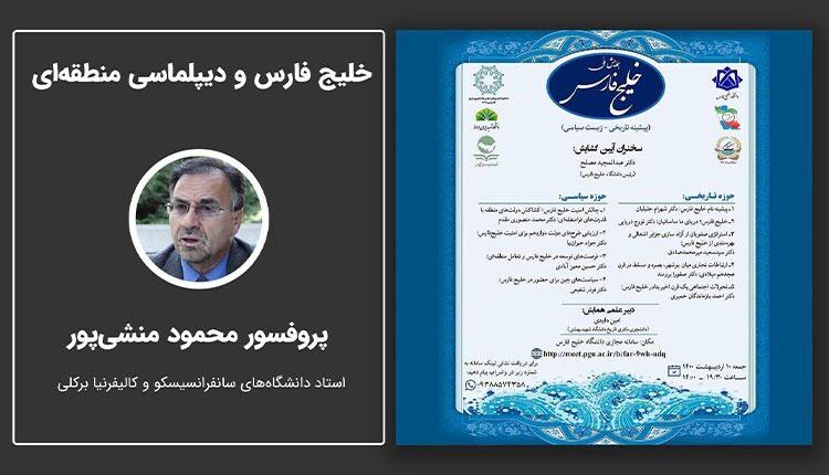 نفوذ ایران در خلیج فارس و مساله امریکا