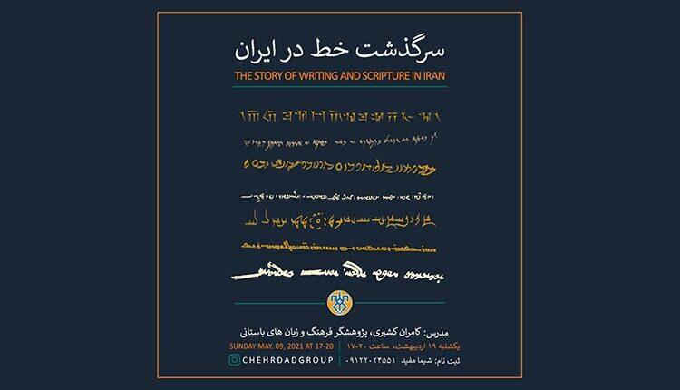 کارگاه سرگذشت خط در ایران