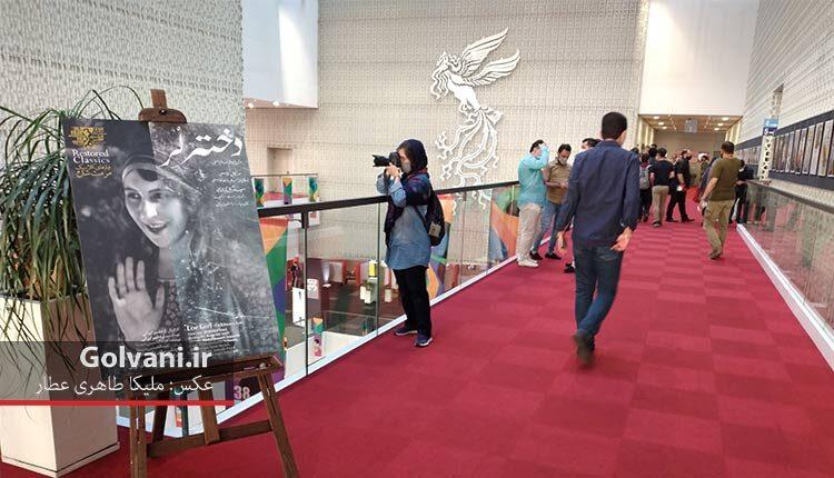 پنجمین روز از جشنواره جهانی فیلم فجر