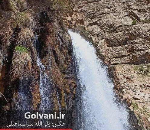 آبشار چکان لرستان و چشم انداز دیدنی آن