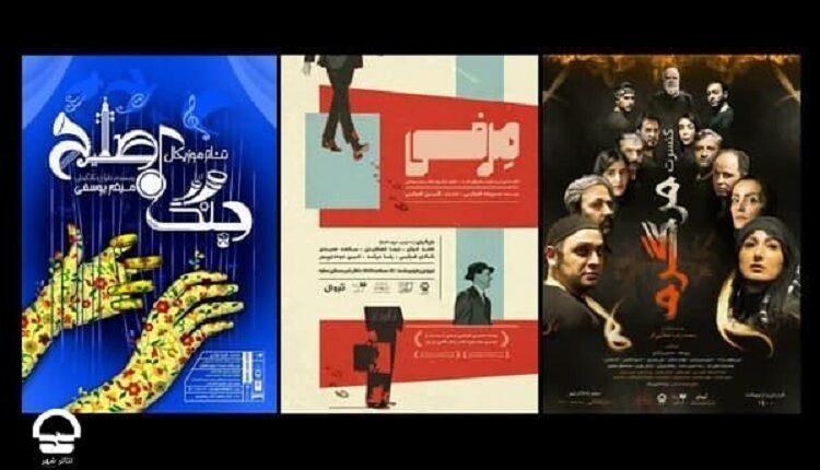سه اثر نمایشی دوباره روی پرده تئاتر شهر رفتند