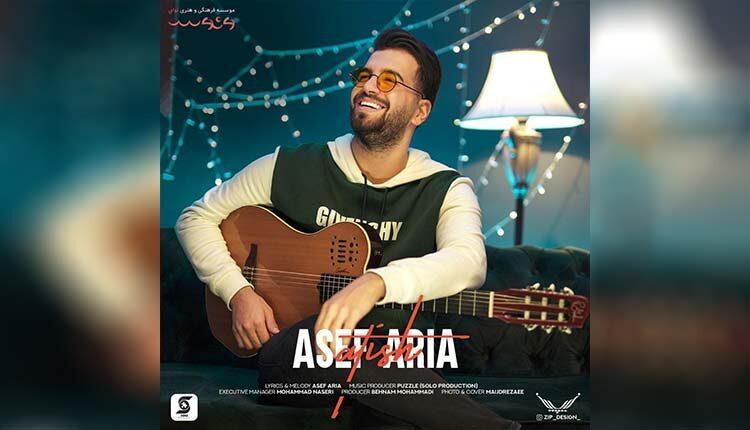آهنگ آتیش از آصف آریا