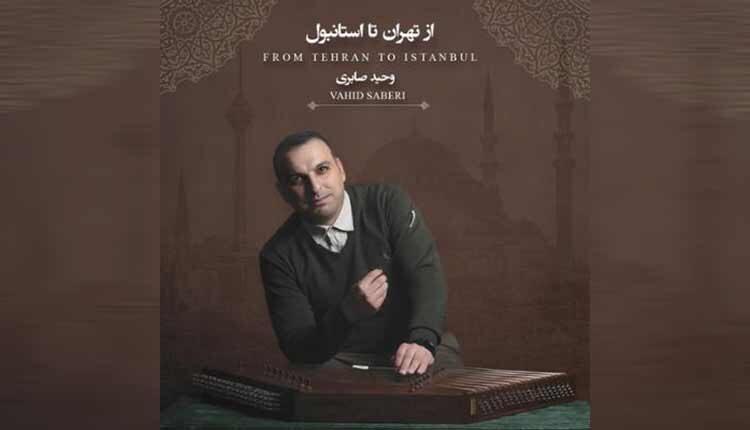 آلبوم از تهران تا استانبول وحید صابری را قانونی بشنوید