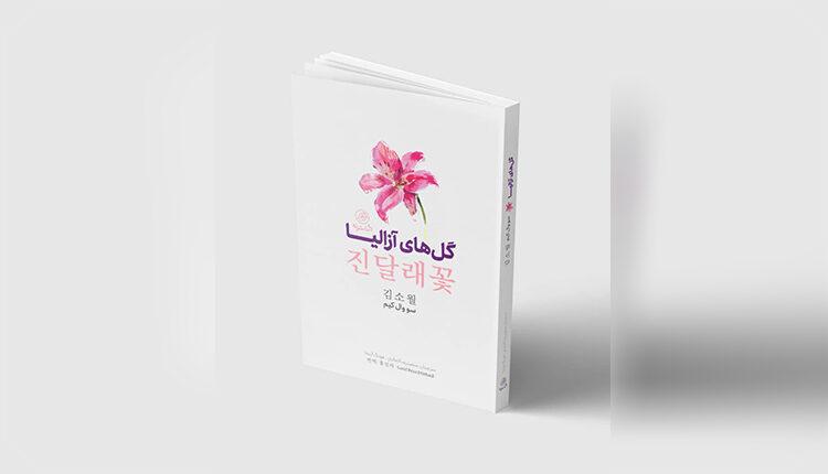 انتشار مجموعه ای از شعر معاصر کره جنوبی