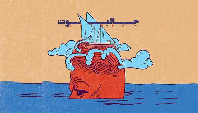 آلبوم جالبوت اثر گروه جالبوت را از گلونی دانلود کنید