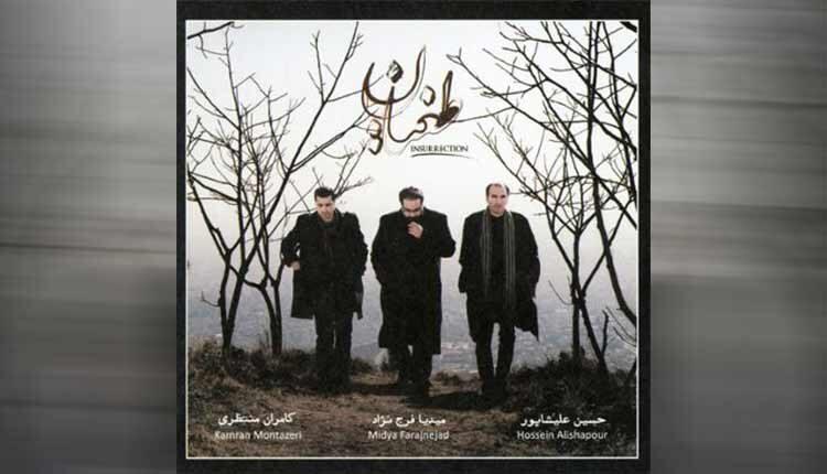 دانلود آلبوم طغیان با صدای حسین علیشاپور از گلونی