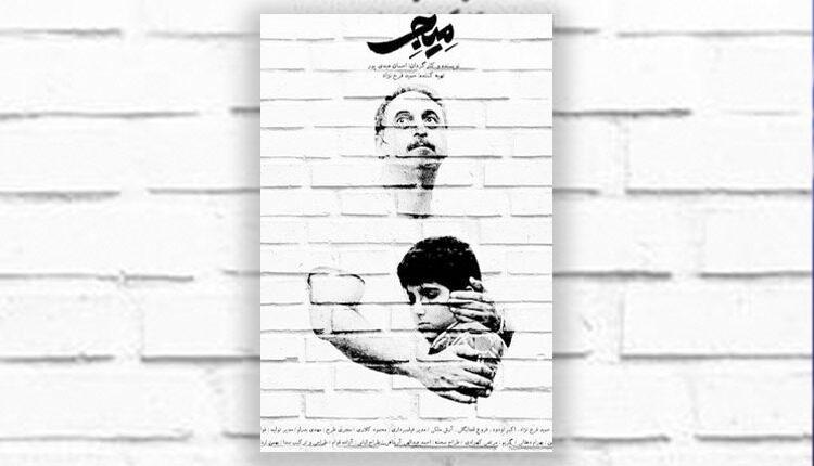 فیلم سینمایی میجر ساخته احسان عبدی پور