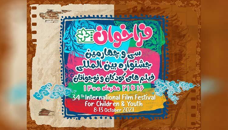 فراخوان سی و چهارمین جشنواره بین المللی فیلم های کودکان و نوجوانان اصفهان