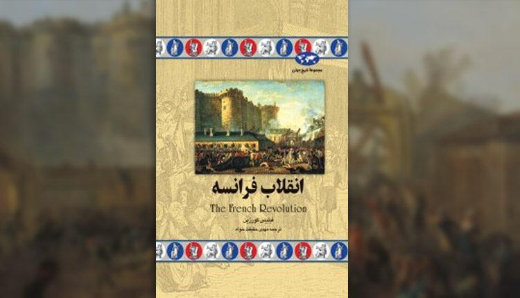کتاب انقلاب فرانسه و انقلابی که از یک حادثه ایجاد نمیشود