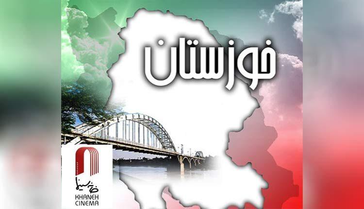 بیانیه خانه سینما در حمایت از مردم خوزستان
