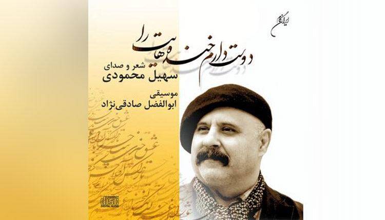 دانلود کتاب صوتی دوست دارم خنده هایت را اثری از سهیل محمودی