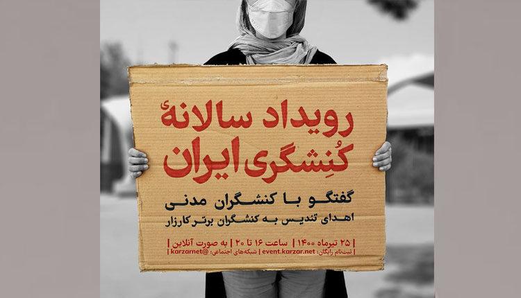 برگزاری اولین رویداد سالانه کنشگری در ایران