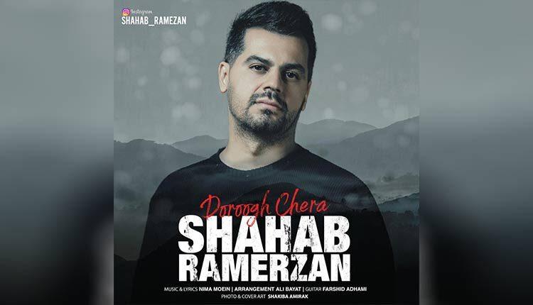 آهنگ دروغ چرا از شهاب رمضان