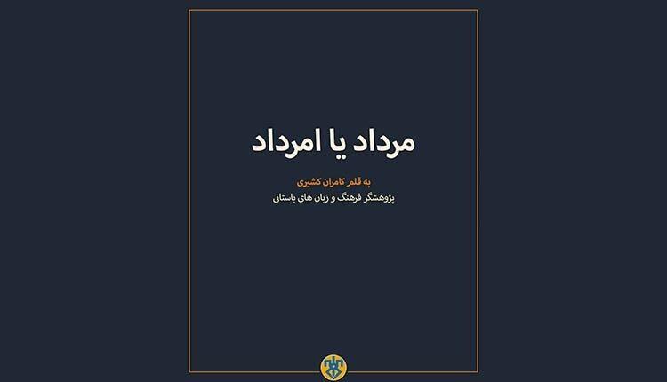 معنی امرداد چیست و چرا باید بگویم مرداد