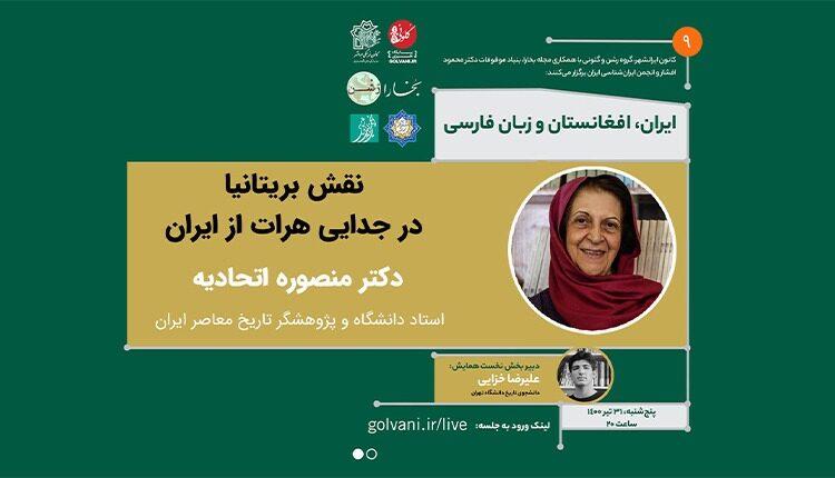 نقش بریتانیا در جدایی هرات از ایران