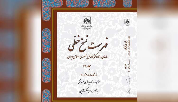جلد 32 فهرست نسخ خطی سازمان اسناد و کتابخانه ملی ایران منتشر شد