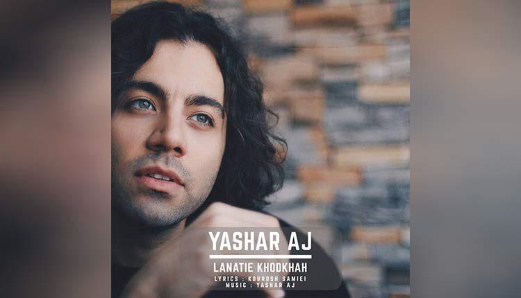 آهنگ لعنتی خودخواه از یاشار آج