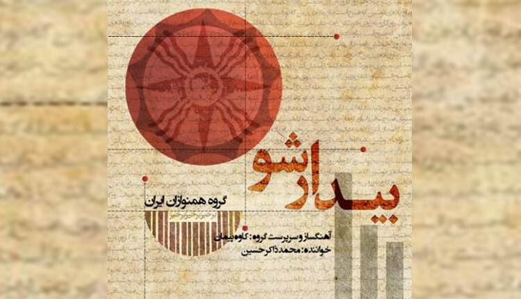 دانلود آلبوم بیدار شو از محمد ذاکر حسین با بهترین کیفیت