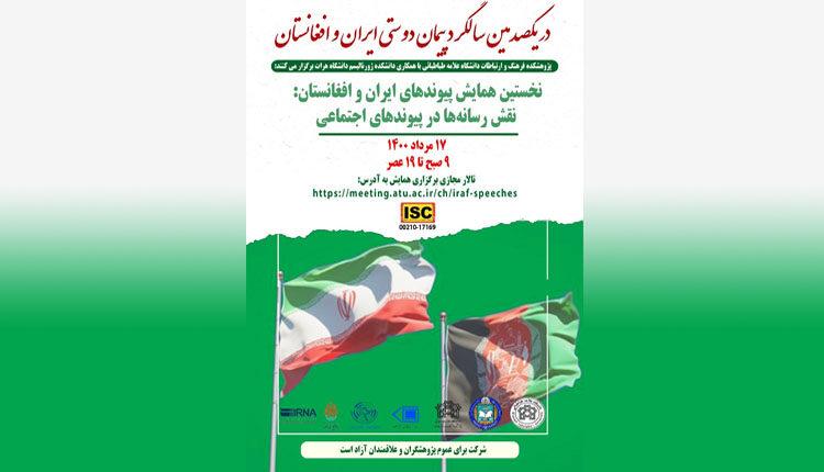 نخستین همایش پیوندهای ایران و افغانستان برگزار میشود