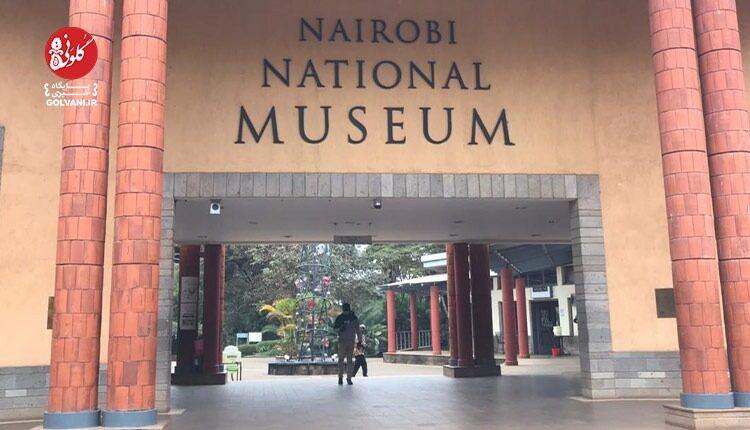 موزه ملی کنیا و سفری جذاب در تاریخ آفریقای شرقی